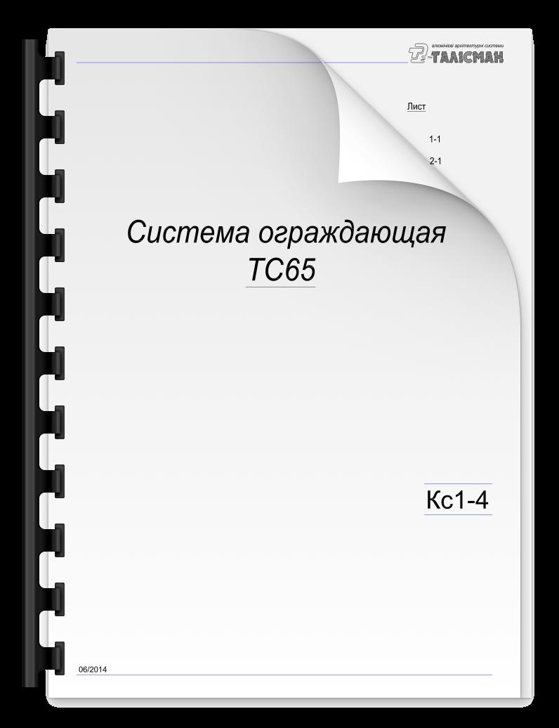 ТС65.pdf
