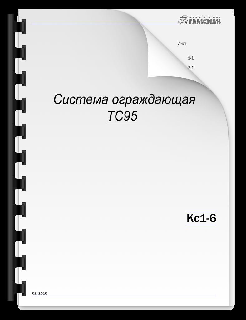 ТС95.pdf