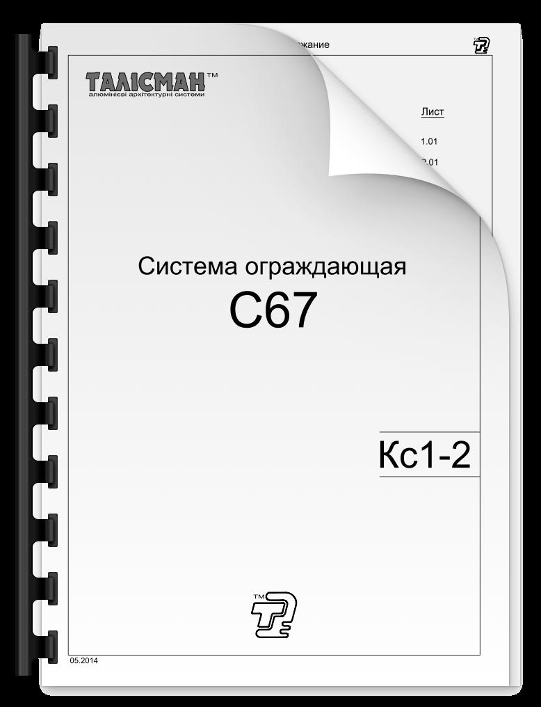 C67.pdf
