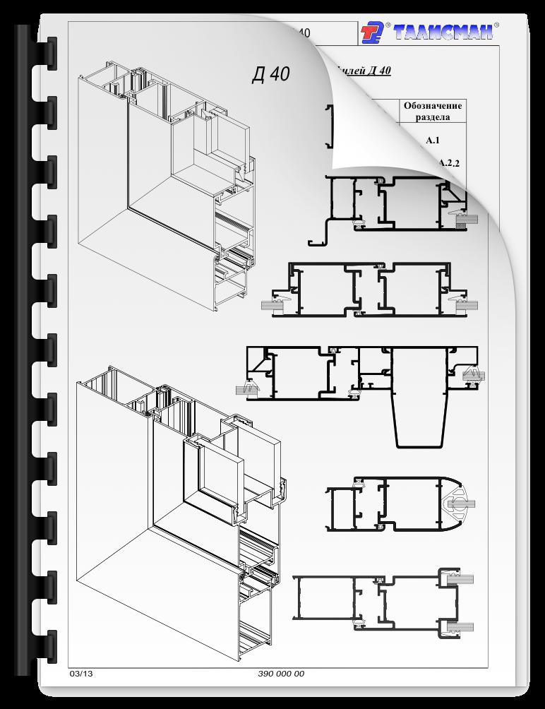 Д40.pdf