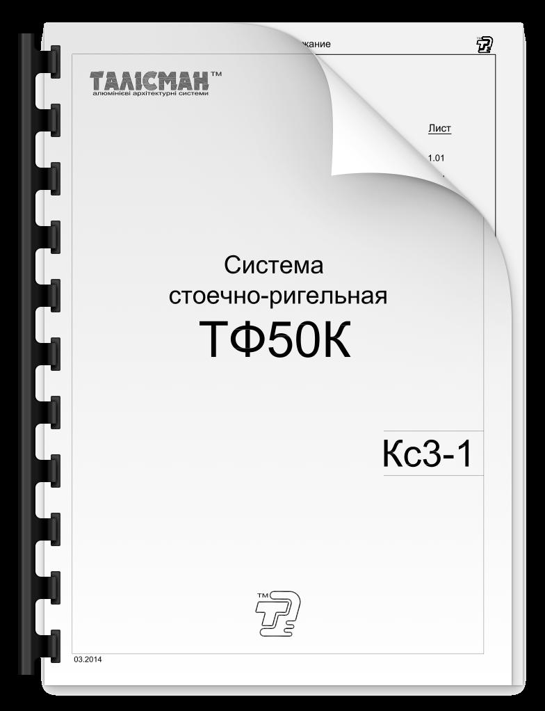 ТФ50К.pdf
