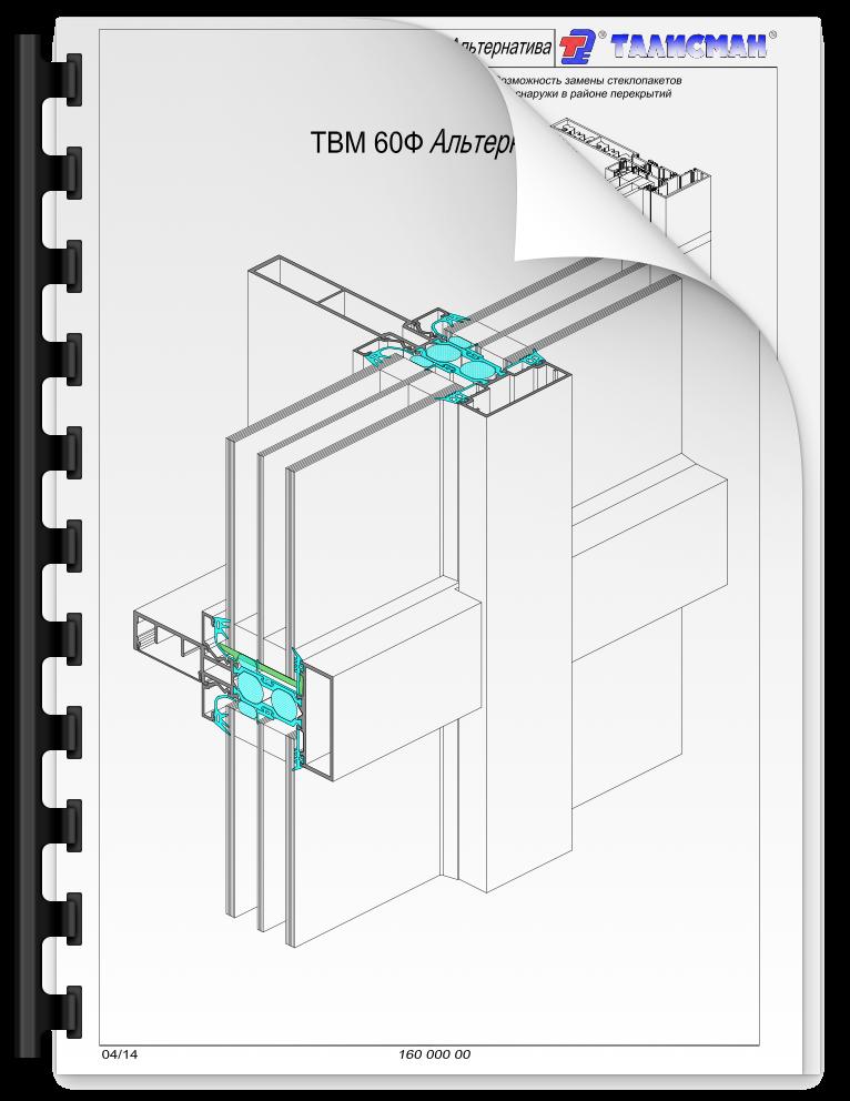 ТВМ-60Ф.pdf