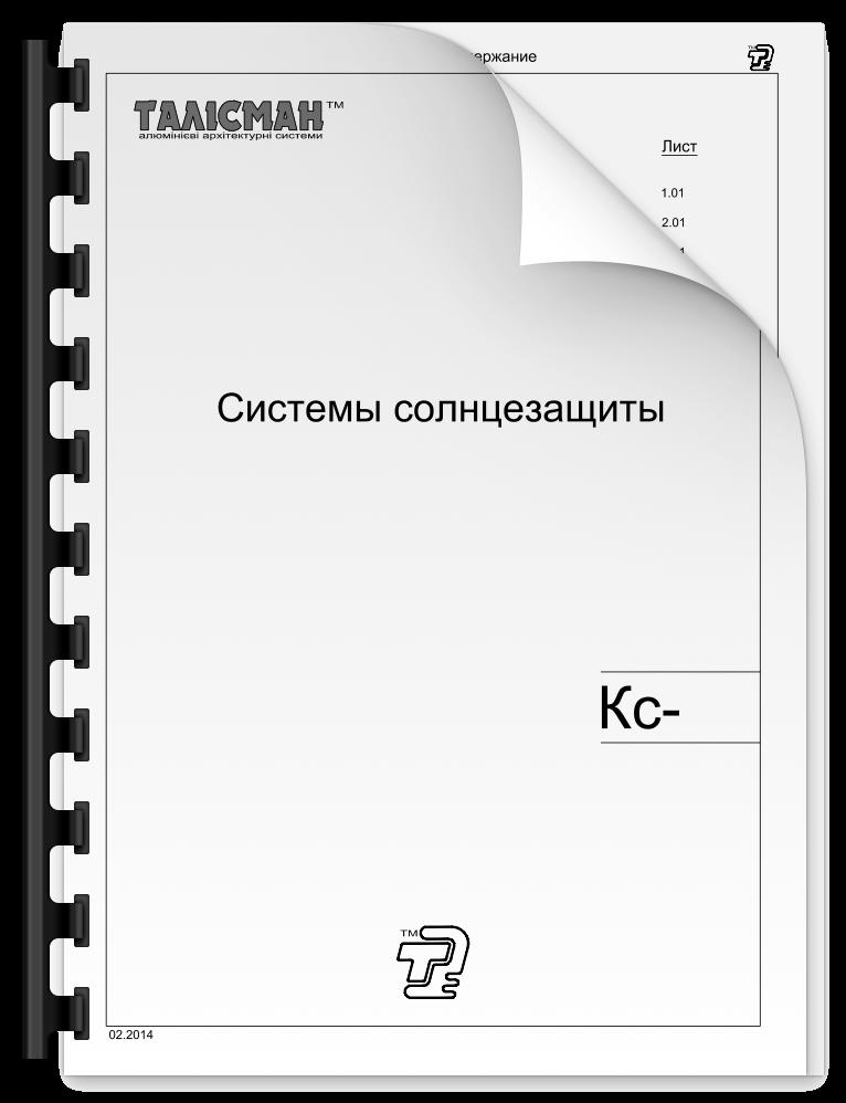 Солнцезащита.pdf