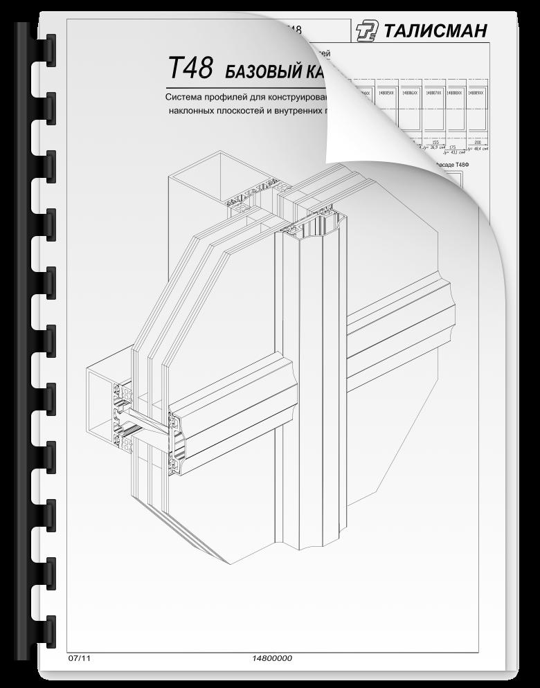 Т48.pdf