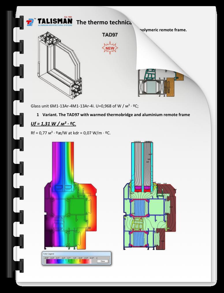 ТАД97.pdf