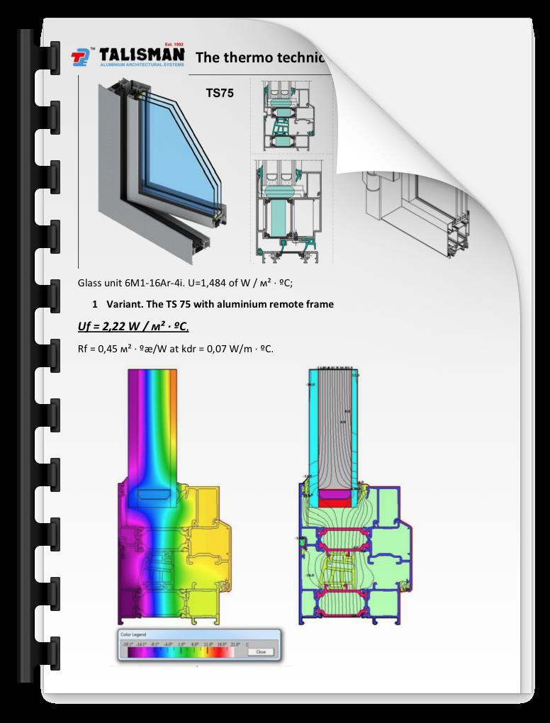 ТС75.pdf