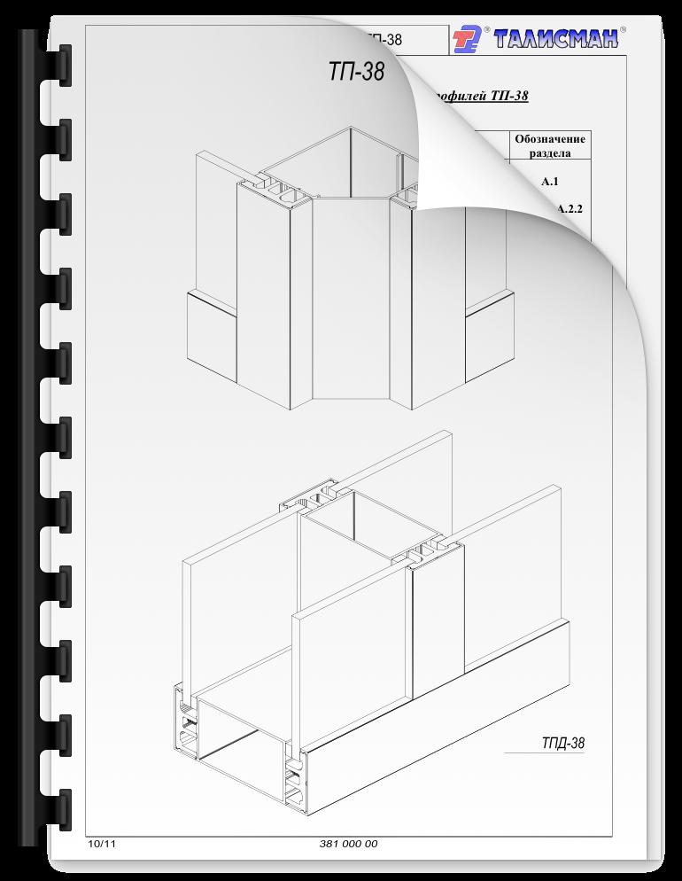 ТП38.pdf