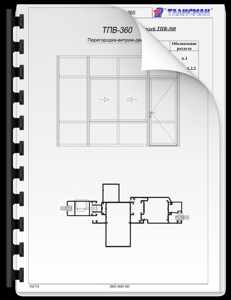 ТВП-360.pdf